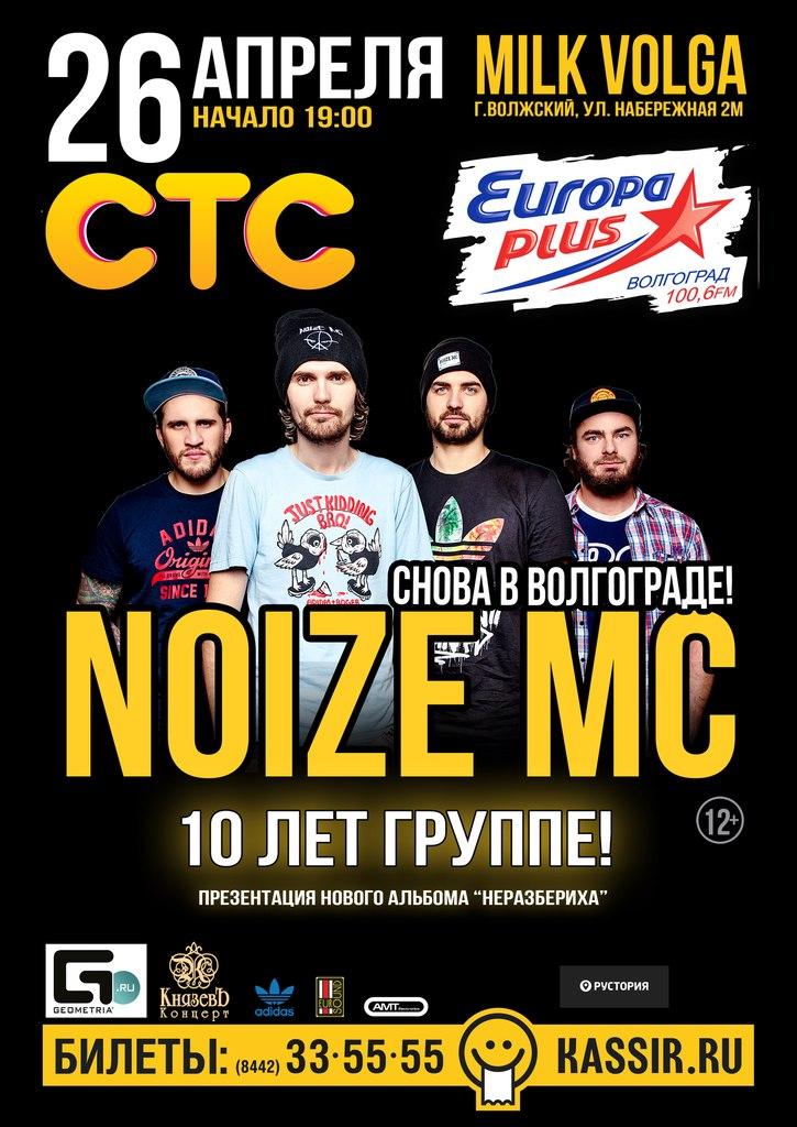 Концерт в Волгограде