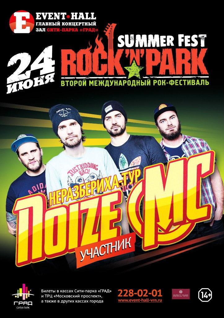 Фестиваль «Rock'n'Park 2»