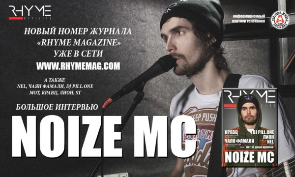 Noize MC на обложке RHYME Magazine