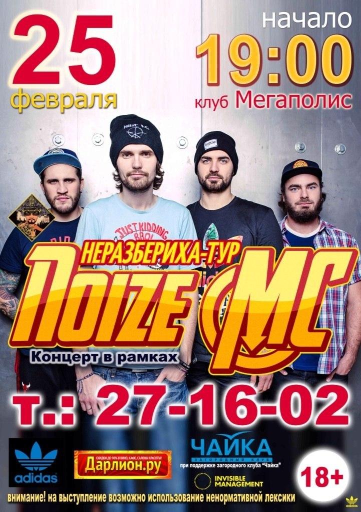 Концерт в Липецке
