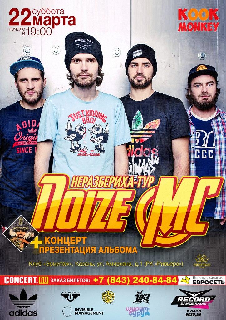 Концерт в Казани