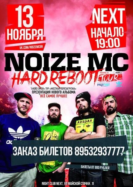 Концерт в Брянске