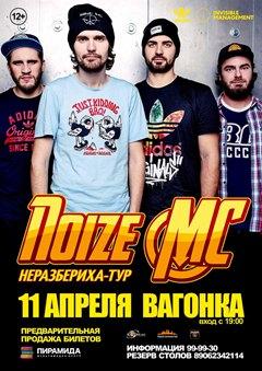 Концерт в Калининграде