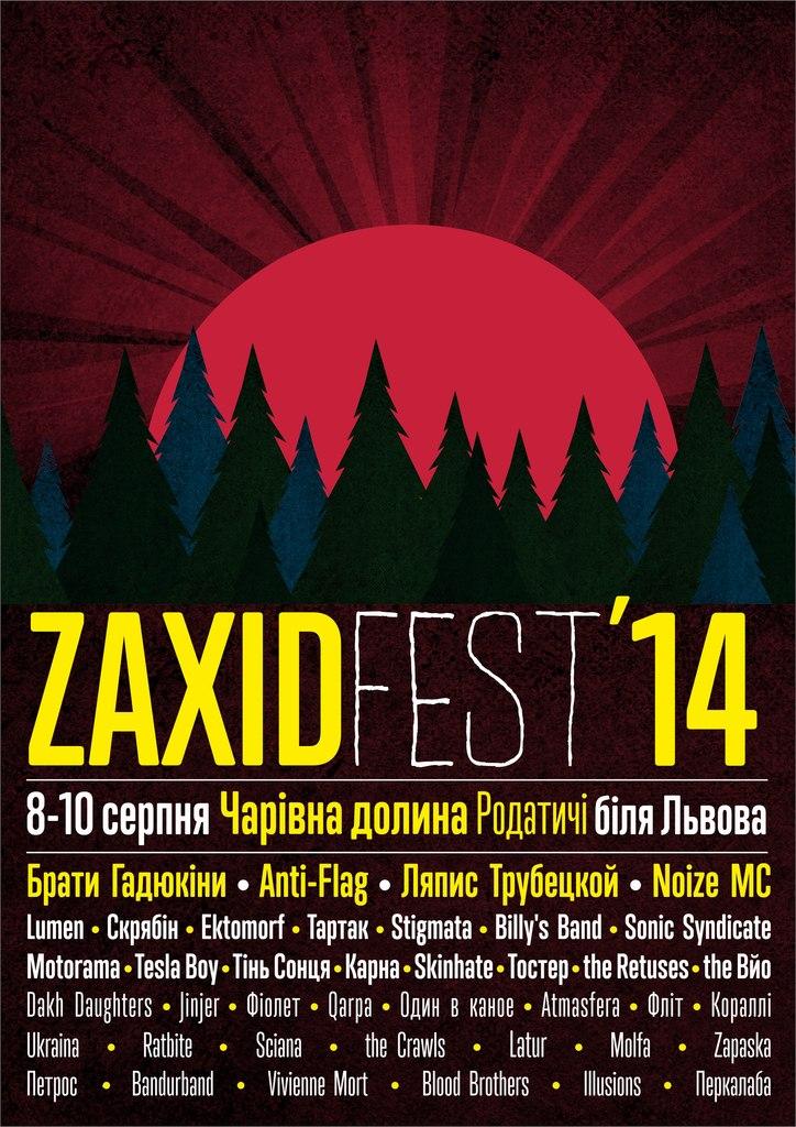 Фестиваль «ЗАХІД»