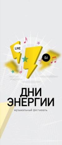 Фестиваль «Дни Энергии»