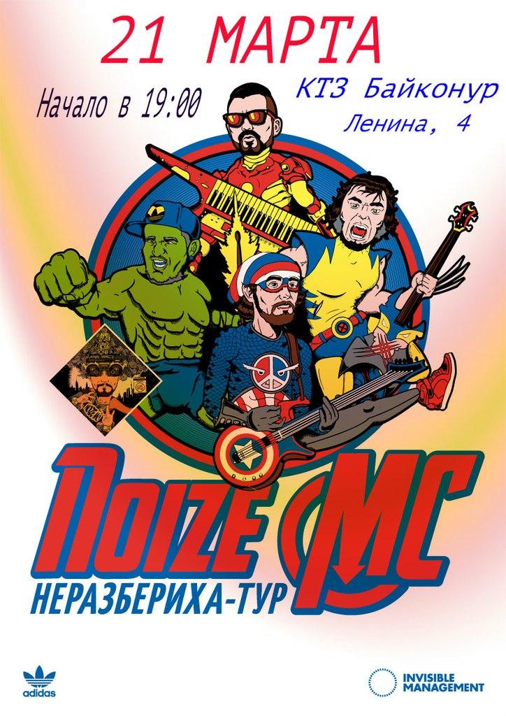 Концерт в Тюмени