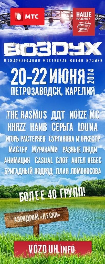 Фестиваль «Воздух»