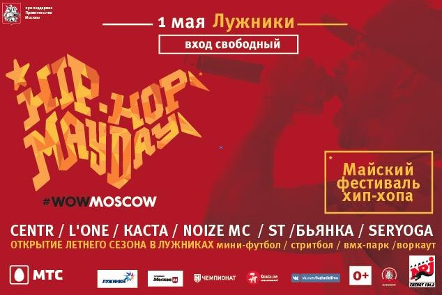 Концерт в Москве