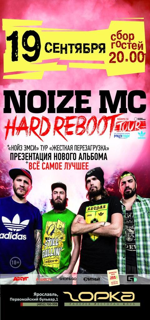 Концерт в Ярославле