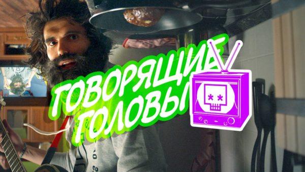 """Премьера клипа """"Говорящие головы"""""""