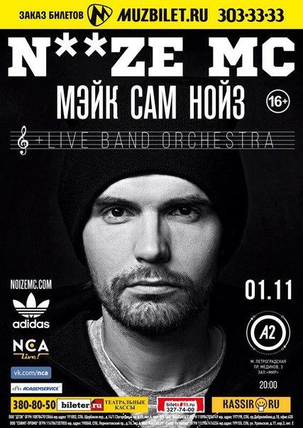 Мэйк Сам Нойз! Санкт-Петербург