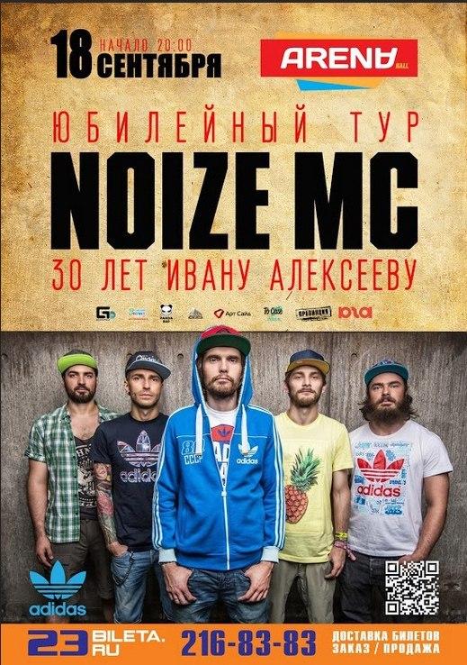 Концерт Краснодар