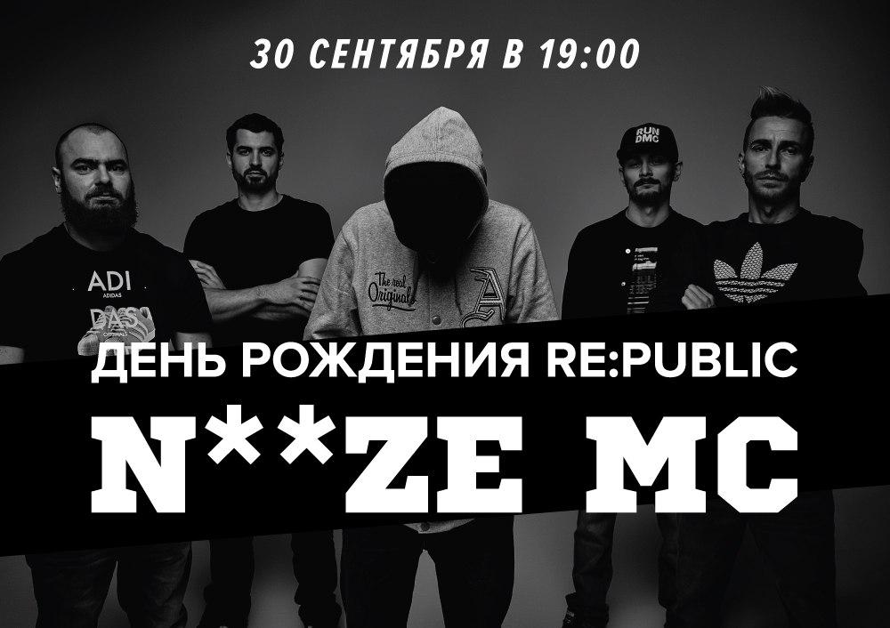 Афиша концерт в Минске