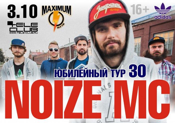 Концерт в Екатеринбурге