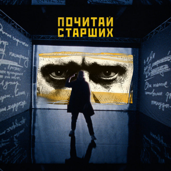 Почитай старших (single, 2019)